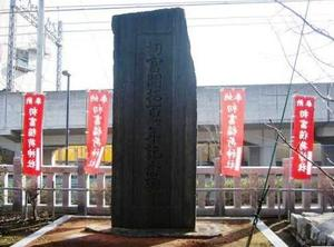 Hatsutomihi