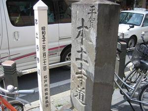 Hondojimichi