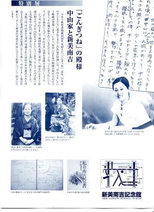 Niiminankichinakayama_1