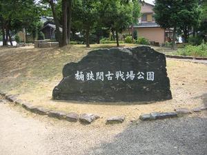 Okehazama_1