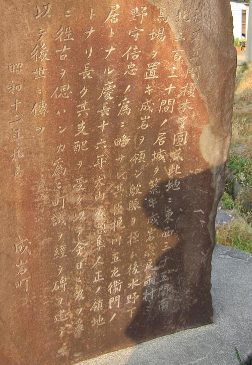 成岩城址の碑