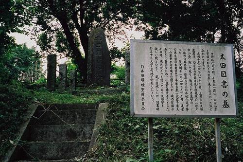 臼井城址にたつ太田図書の墓