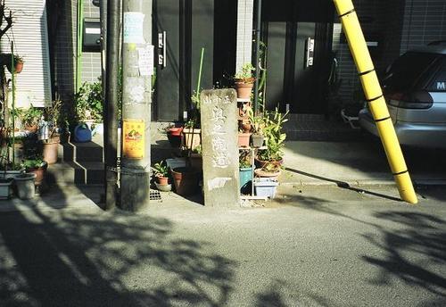 若宮館址近くの道標